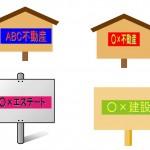 不動産業界の特殊・暗黙ルール(゚д゚)!
