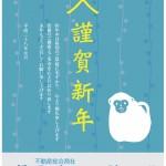 【新年のご挨拶】丸野裕行編集長×大川貴仁監修アドバイザー