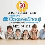 googleアカウント 大川商事公式アカウントへの変更のお知らせ(^^)/