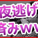 """【夜逃げ】今の流行は""""昼逃げ""""?!引っ越し業者の裏仕事~前篇~"""