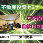 第33回 競売不動産・不動産投資セミナーのお知らせ(^^♪