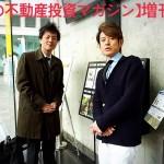 1月31日【初めての不動産マガジン】増刊号!!