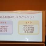 第33回競売不動産・不動産投資セミナーIN大阪を開催致しました。