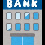 不動産投資の融資メリットとリスク(^◇^)