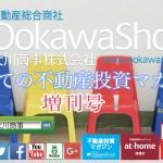 第34回『競売不動産で大家さんになろう』IN大阪 ≪セミナー開催のお知らせ≫