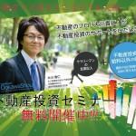 TOKYO&OSAKA競売不動産投資セミナー開催のお知らせ!
