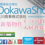 堺市で『まるで新築のような一戸建賃貸物件』をお探しなら!