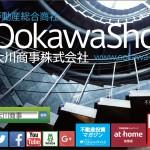 【ニュース】ゲストハウス人気で、全国的が潤っているらしい!しかし、男女のトラブル増加(京都新聞掲載)