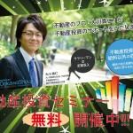 「初めての不動産投資」セミナー IN関西 開催のお知らせ!