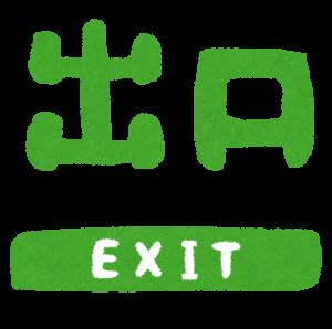 text_exit