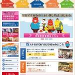 5/27(金)28(土) 東京ビッグサイト会場【競売不動産パビリオンミニセミナー】