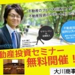 競売不動産投資セミナーIN《大阪》開催のお知らせ!