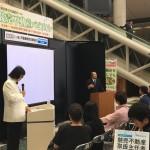 ≪東京ビックサイト開催≫公開入札方式による不動産オークションイベントムービー