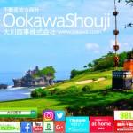 【ランキング】日本で一番地価が高いエリア東西ランキング!Best5-大阪編-