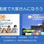 8月27日『競売不動産で大家さんになろうin大阪』終了致しました(^^)/