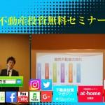 9月24日『競売不動産で大家さんになろう』+【初めての不動産投資セミナー】in大阪終了致しました。