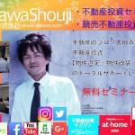 10月開催 競売不動産・不動産投資セミナーin東京のお知らせ!