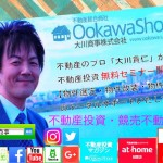 9月24日開催、競売不動産+不動産投資セミナーin大阪