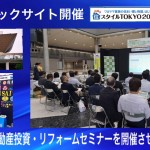 10月開催大阪 競売不動産・不動産投資セミナー開催のお知らせ!