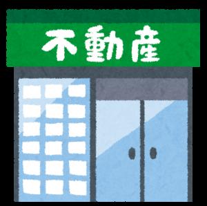 tatemono_fudousanya