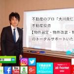 12月開催2016FAINAL総集編『競売不動産で大家さんになろう』in大阪開催のお知らせ!