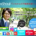 ≪今週末開催≫ 第45回「競売不動産で大家さんになろう」…融資+選定IN大阪