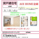 AOIHOME金岡 ご成約ありがとうございました!