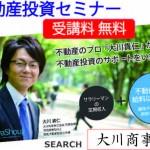 「競売不動産で実利回10%以上の大家さんになろう」IN名古屋