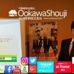 3月25日大阪開催「競売不動産で大家さんになろう」…融資+改修編開催のお知らせ。