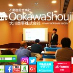 3月大阪開催 競売不動産・不動産投資セミナー終了致しました(^^)/