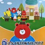 東京ビッグサイト開催「住スタイルTOKYO2017」に出展致します。