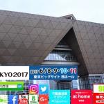 無料招待券配布中 東京ビックサイト開催 ≪住スタイルTOKYO2017≫