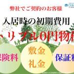 敷金.礼金・保険料・保証料が0円のトリプル0円物件情報
