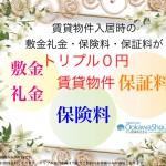 大阪狭山市茱萸木 敷金・礼金0円初期費用トリプル0円キャンペーン