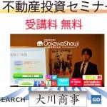 5月27日大阪開催≪R・H×競売不動産×不動産投資セミナー≫のお知らせ!