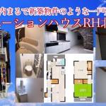 ≪ペットと暮らせる≫RリノベーションHハウスRH北野田