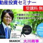 6月大阪開催 『競売不動で大家さんになろう』競売物件を取り入れた不動産投資セミナー
