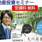 8月26日開催「競売不動産から学ぶ不動産投資」セミナーin大阪開催告知