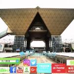 東京ビックサイト開催住スタイルTOKYO2017に出展中