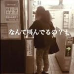 【突撃!直撃!】駅のホームで大声で怒鳴っているオヤジは一体何を伝えたいのか?~第2回~