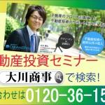7月29日開催「競売不動産から学ぶ不動産投資」セミナーin大阪開催告知