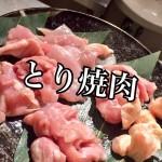 【不動産業者オススメの孤独なグルメ】京都・壬生『梅しん 壬生店』