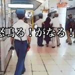【突撃!直撃!】駅のホームで大声で怒鳴っているオヤジは一体何を伝えたいのか?~最終回~