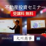 10月28日開催「競売不動産から学ぶ不動産投資」セミナーin大阪開催告知