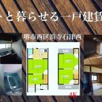 ご成約ありがとうございました。堺市西区浜寺石津西 ペットと暮らせる敷金礼金0円のテラスハウス