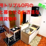 堺市東区西野室内動画配信中 トリプル0円キャンペーン実施中