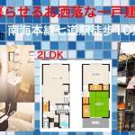 ≪新着物件情報≫堺市堺区三宝町 ペット暮せる一戸建て賃貸