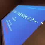 大阪本町にて、競売不動産•不動投資セミナー終了いたしました。