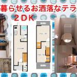 【新着物件情報】堺市東区日置荘北町 ペットと暮らせるテラスハウス 家賃4.6万円