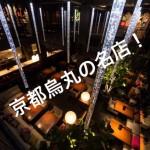 【不動産業者オススメの孤独なグルメ】京都・烏丸『hari‐玻璃‐』